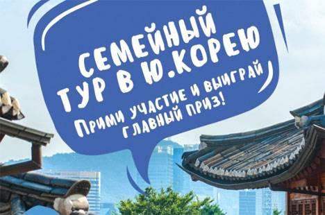Жители Приморья могут выиграть призы от Национальной организации туризма Кореи