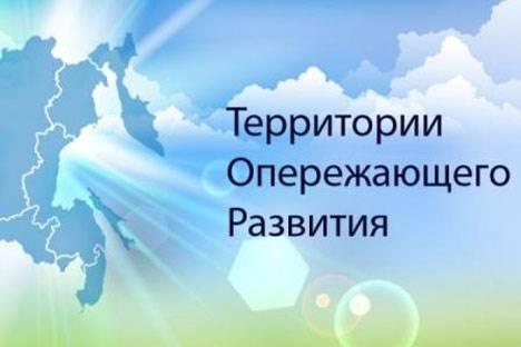 Правительство России расширило ТОР в Приморье
