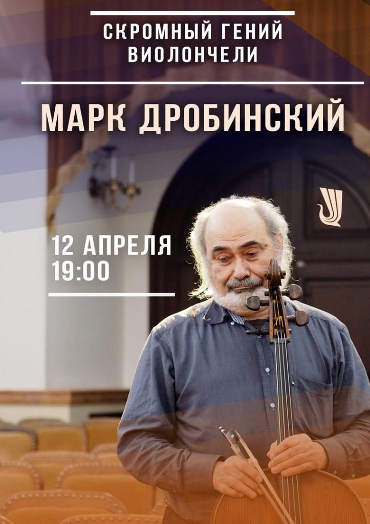 Ученик Ростроповича даст концерт в филармонии Карелии
