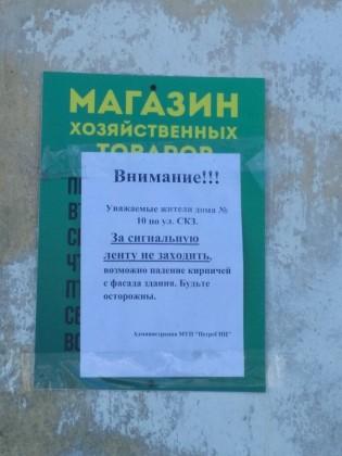 «ПетроГИЦ» игнорирует просьбу жителей СКЗ починить аварийную крышу дома