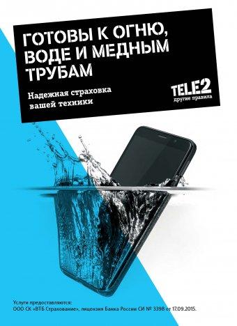 Tele2 предлагает жителям Владивостока застраховать смартфон