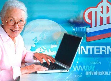 Более половины пенсий приморцев назначены с помощью интернета