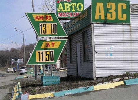Цены на бензин в Приморском крае держатся из последних сил