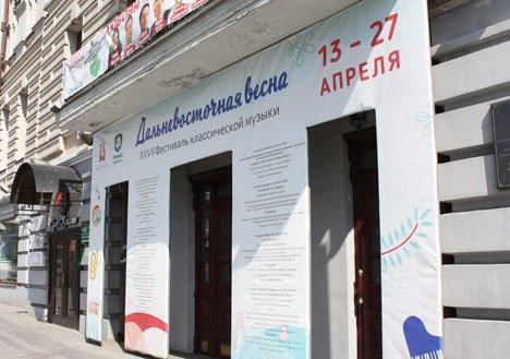 Во Владивостоке прозвучит последний аккорд