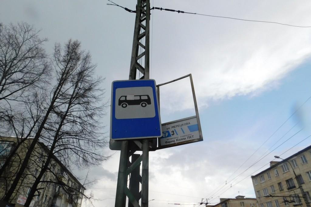 Мэрия Петрозаводска  через суд заставит перевозчиков  разместить расписание движения на остановках