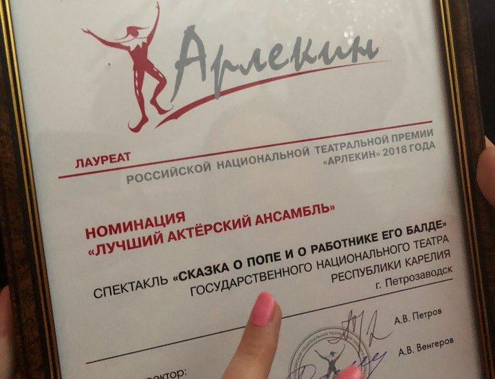 Артисты Нацтеатра Карелии получили премию «Арлекин»