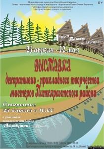 Выставка произведений искусства мастеров из Приладожья пройдет в Петрозаводске