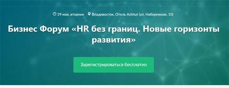 Во Владивостоке HeadHunter и АНКОР открывают новые горизонты развития