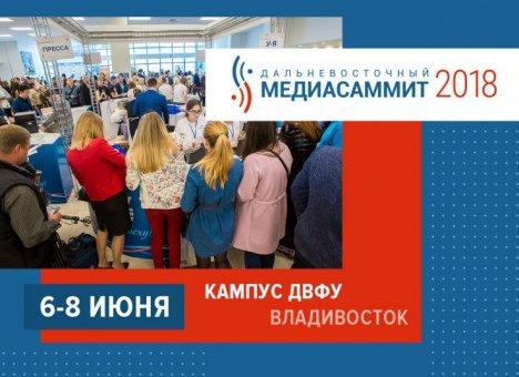 На обновленном сайте Дальневосточного МедиаСаммита—2018 продолжается регистрация участников