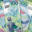 Банк России выпустил в обращение памятную банкноту