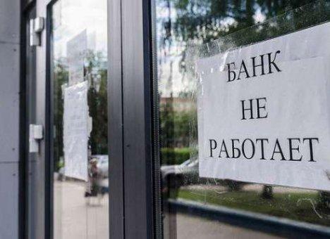 У еще одного дальневосточного банка отозвали лицензию