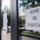 У еще одного приморского банка отозвали лицензию