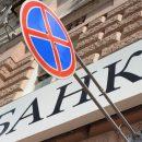 Выплаты приморским вкладчикам рухнувшего банка начнутся не скоро