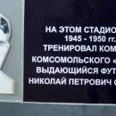 Юрий Газинский помог установить мемориальной доски Николаю Старостину в Комсомольске-на-Амуре