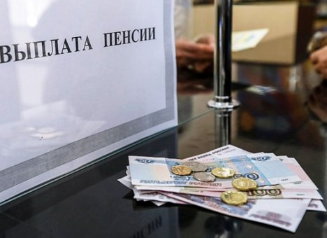 Стала известна дата начала очередной пенсионной реформы