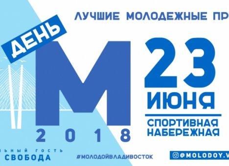 Во Владивостоке пройдет главный праздник молодежи города -