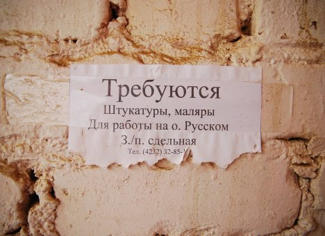 Дерипаска может переехать на остров Русский