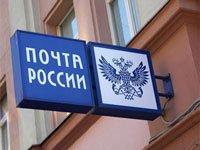 Во Владивостоке главбуха филиала Почты России осудили за хищение 33 миллионов рублей