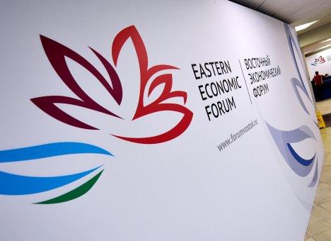 Опубликована архитектура деловой программы четвертого Восточного экономического форума