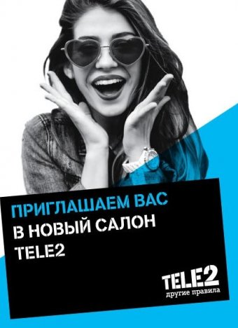 Tele2 открывает салоны связи в цифровом формате во Владивостоке