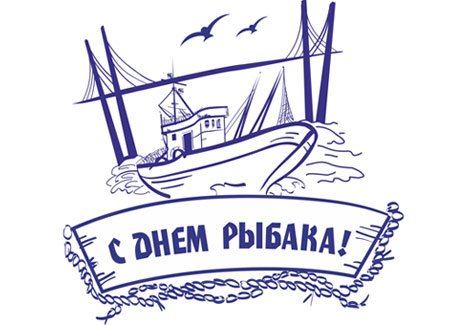 Приморье готовится ко Дню Рыбака