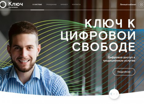 В России начала работать Единая биометрическая система