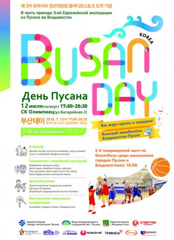 Владивосток и Пусан готовятся отметить 26-летие установления побратимских отношений