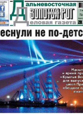 Деловая газета
