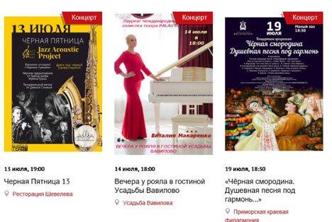 Афиша на Primorye.ru: узнавай о событиях и покупай билеты онлайн