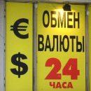 Население ждет новой девальвации рубля и размышляет о покупке долларов