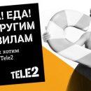 Tele2 ломает гастрономические стереотипы на фестивале