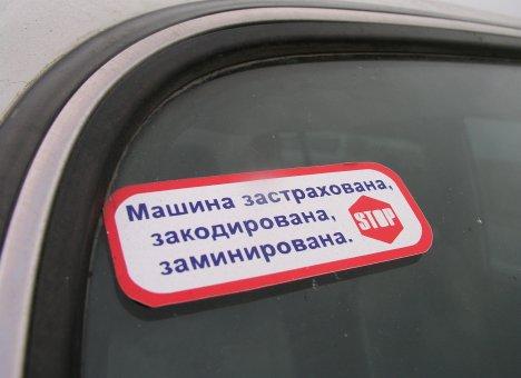 Автогражданка подорожает для некоторых автолюбителей