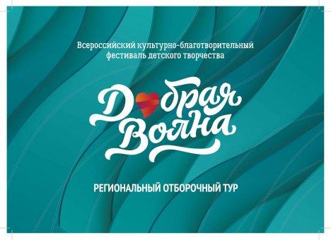 В День воинской славы России фестиваль детского творчества