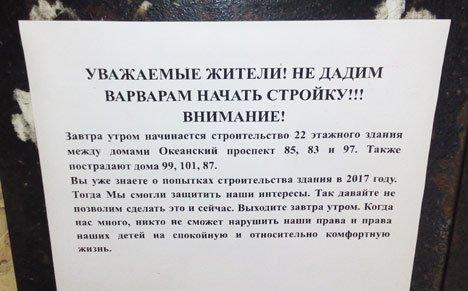 Во Владивостоке застройщик приступил к подготовке скандального строительства 24-этажного дома