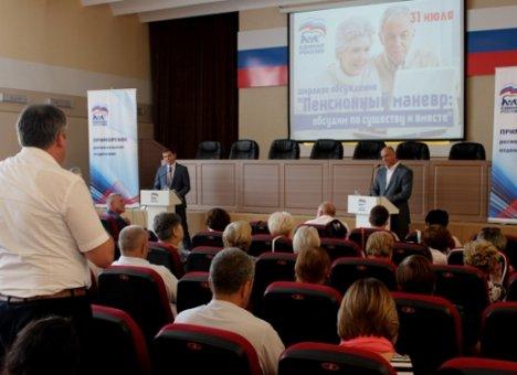 Единая Россия собирает предложения по совершенствованию пенсионной системы от жителей Приморского края
