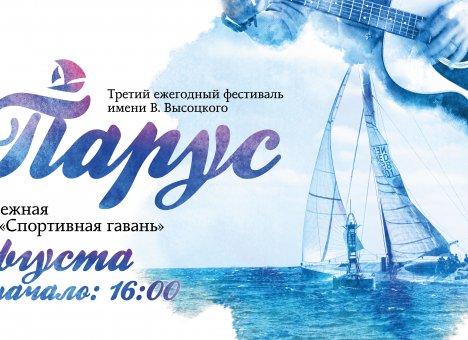 На Спортивной набережной Владивостока состоится фестиваль