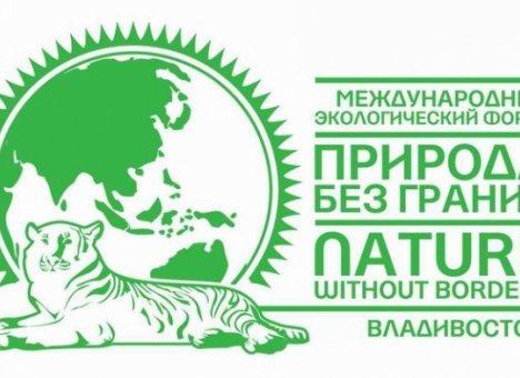 XII Международный экологический форум