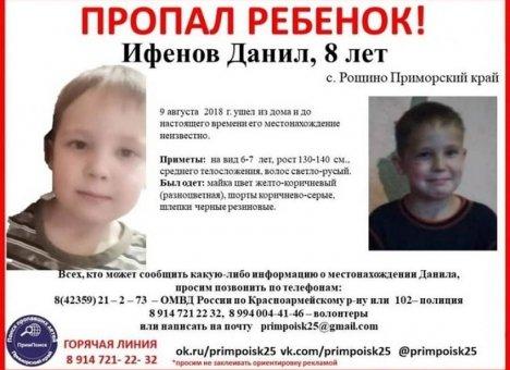 В Приморье продолжаются поиски пропавшего мальчика