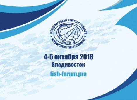 Конгресс рыбаков в Приморье проложит новый курс развития рыбной отрасли