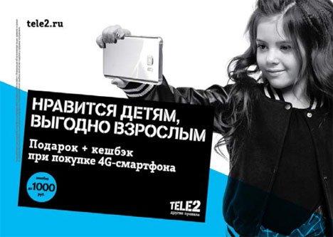 В Приморье Tele2 поможет школьникам стать популярными блогерами