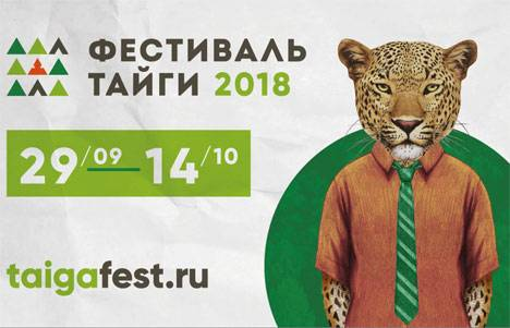 В ресторанах Владивостока будут подавать таёжную кухню по магической цене