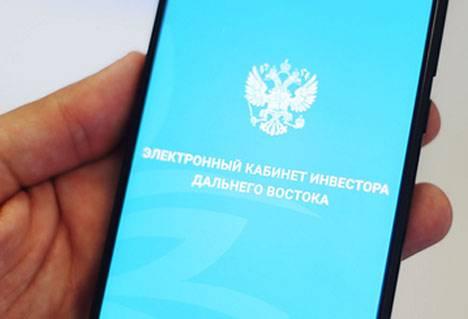 На ВЭФ во Владивостоке презентовали электронный кабинет инвестора
