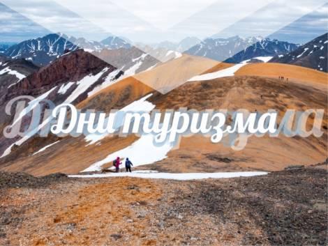 Всемирный День туризма на Колыме отметят квестом