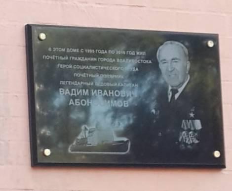 Во Владивостоке открыли мемориальную доску легендарному капитану дальнего плавания