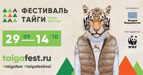 В Приморском крае День тигра продолжит Фестиваль тайги