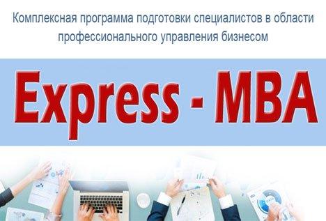 Приморский филиал РАНХиГС объявляет курс Express MBA