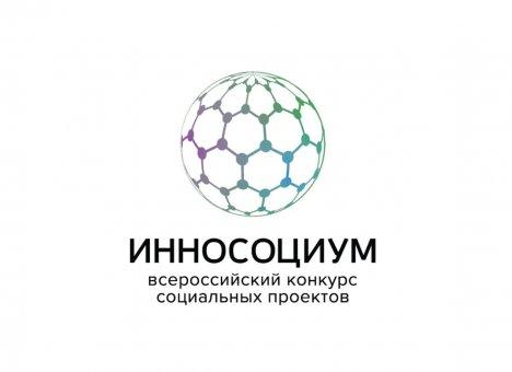 Всероссийский конкурс социальных проектов