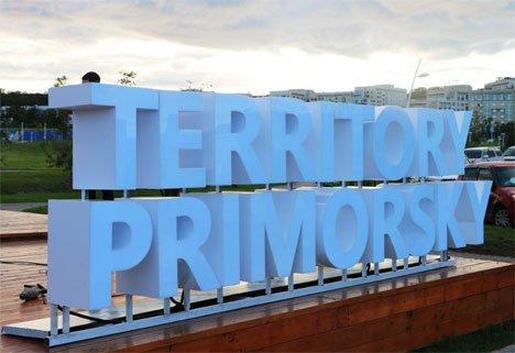 Около 50 соглашений подпишет Приморье на ВЭФ