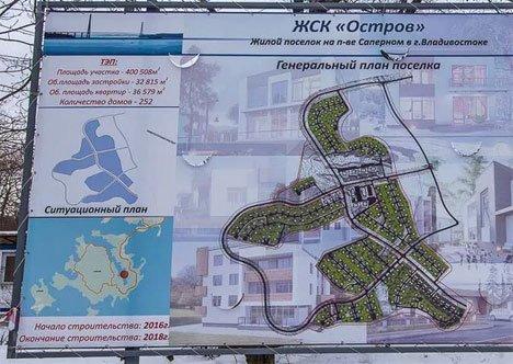 Во Владивостоке ЖСК