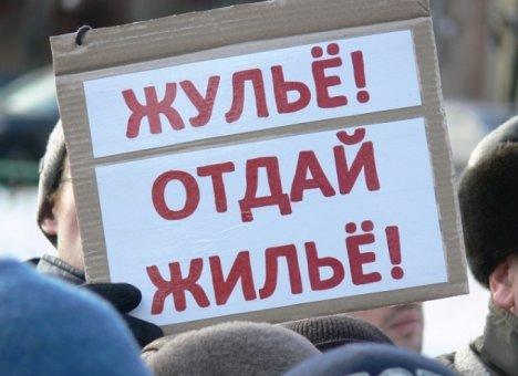 Обманутые дольщики во Владивостоке выставили счет депутату-коммерсанту Ищенко